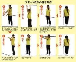 スポーツ吹き矢基本動作