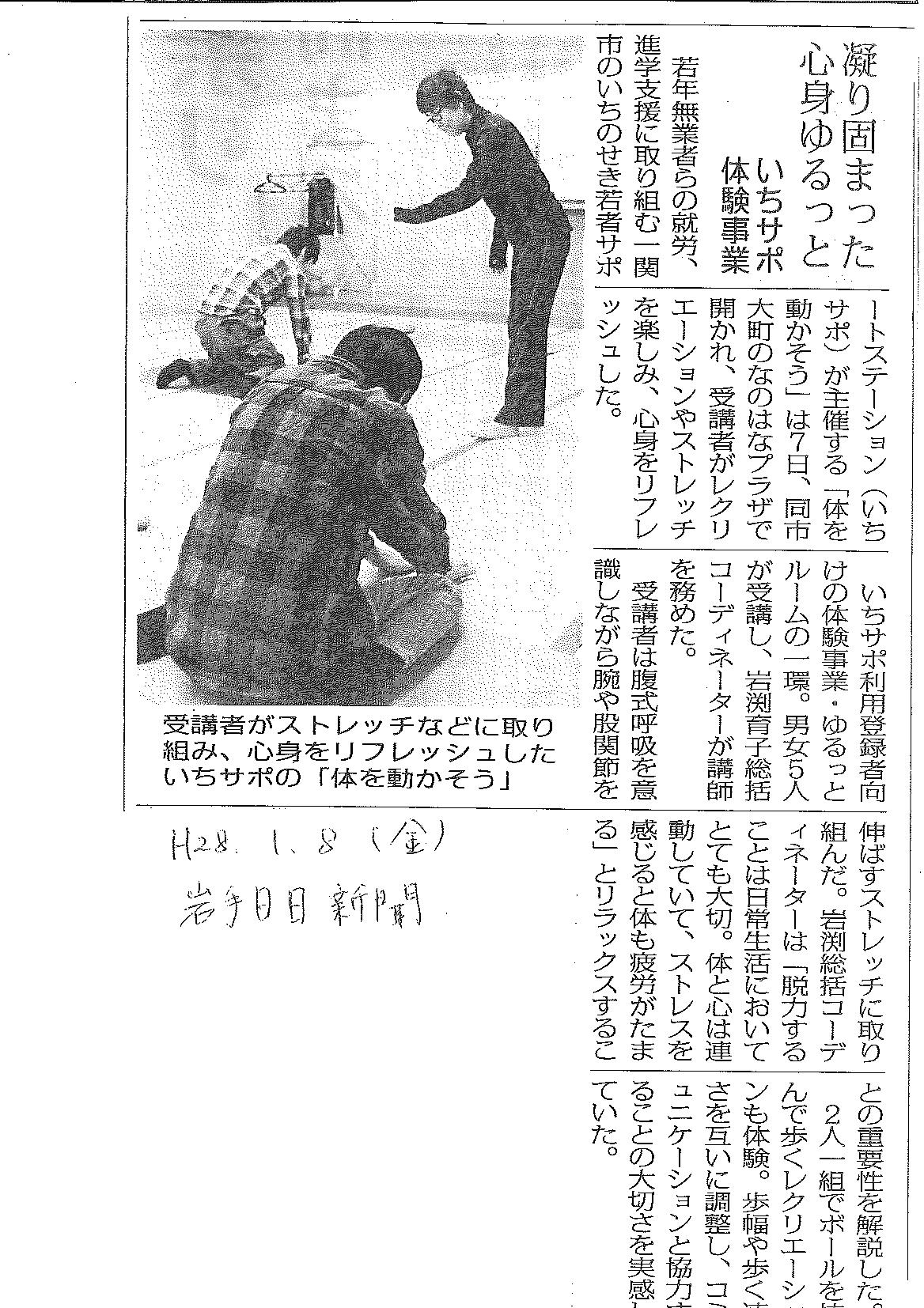 ゆるっと1月7日新聞掲載記事