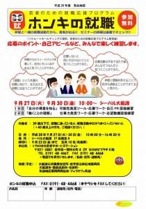 28気仙地区ホンキの就職セミナー画像
