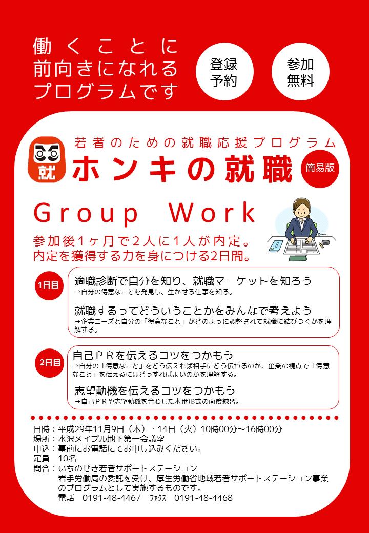 セミナー【ホンキの就職】