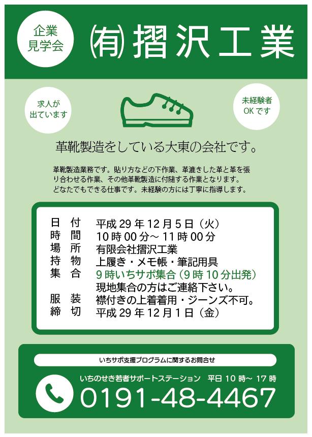 企業見学会のお知らせ【有限会社摺沢工業】