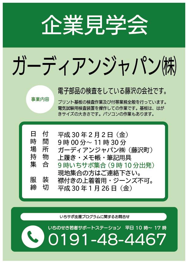 企業見学会【ガーディアンジャパン株式会社】