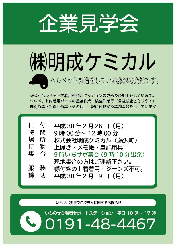 企業見学会【株式会社明成ケミカル】