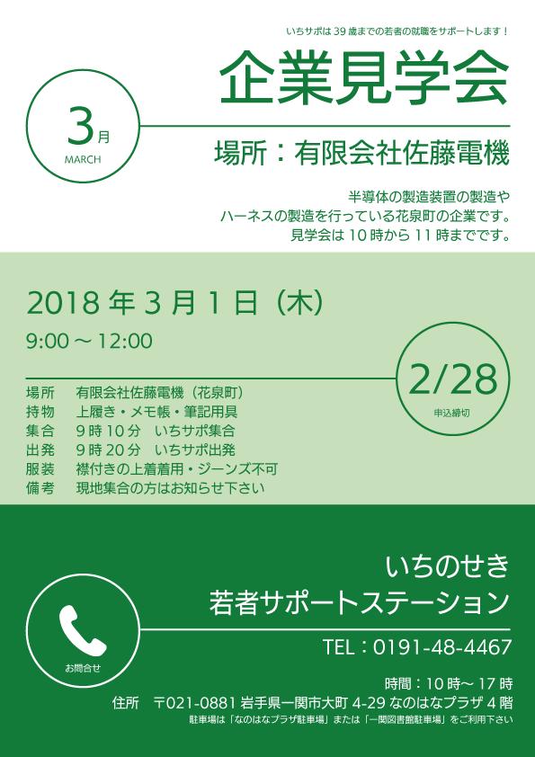 企業見学会【佐藤電機】