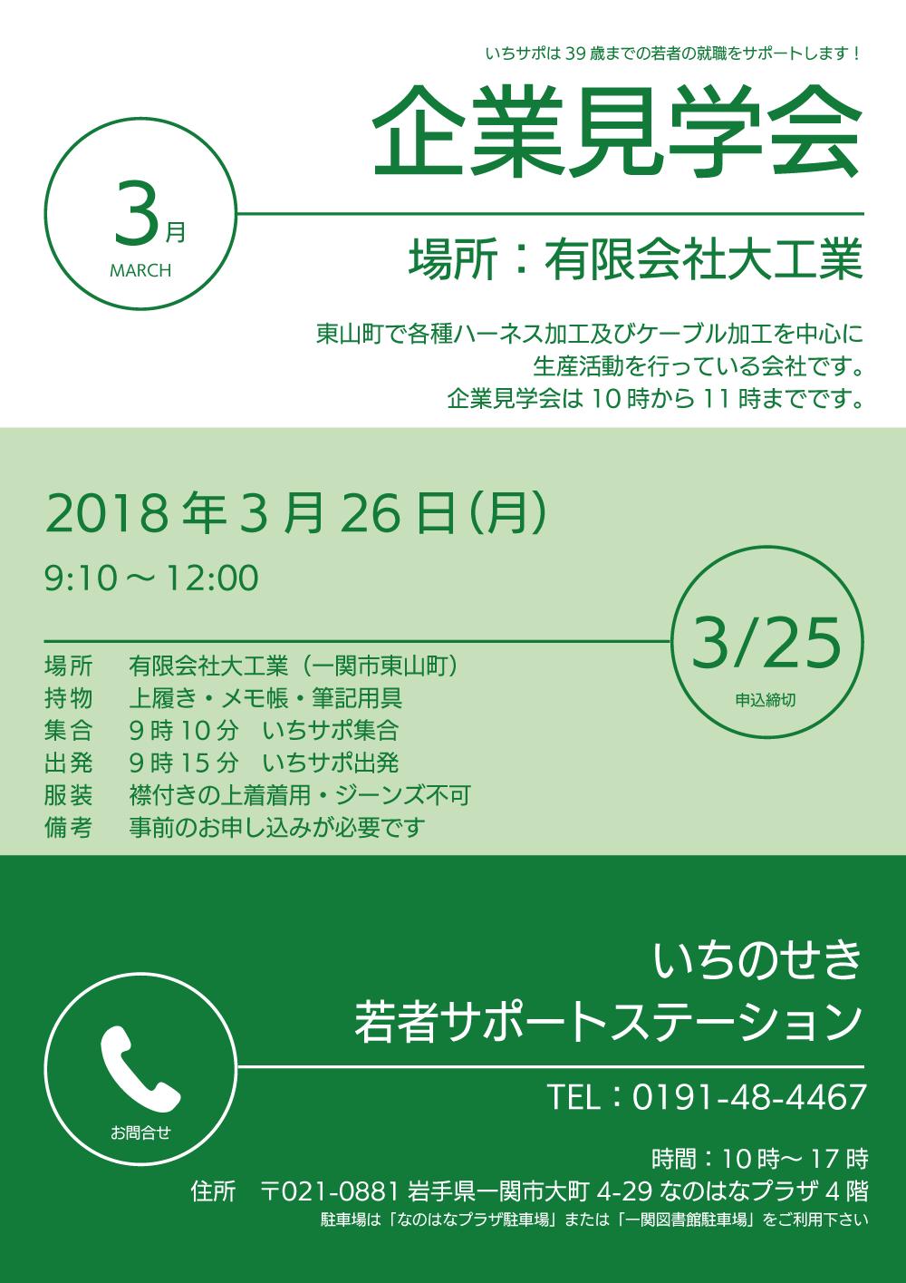 企業見学会【株式会社大工業】