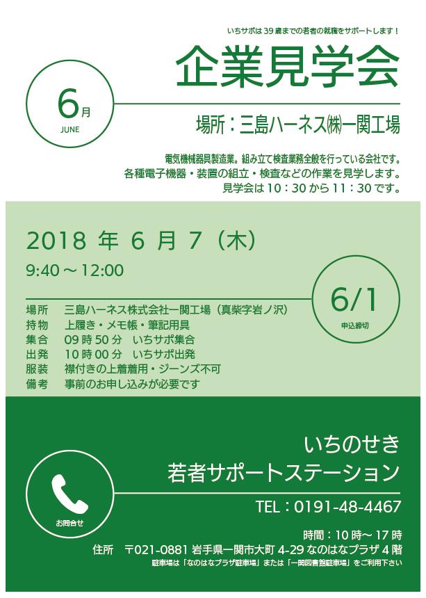 企業見学会(三島ハーネス株式会社一関工場)