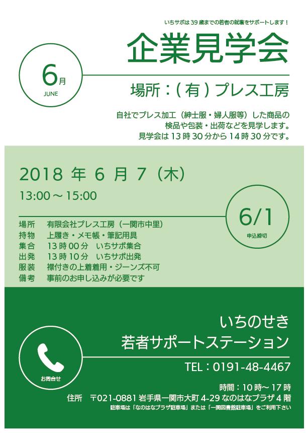 【告知】企業見学会(プレス工房)