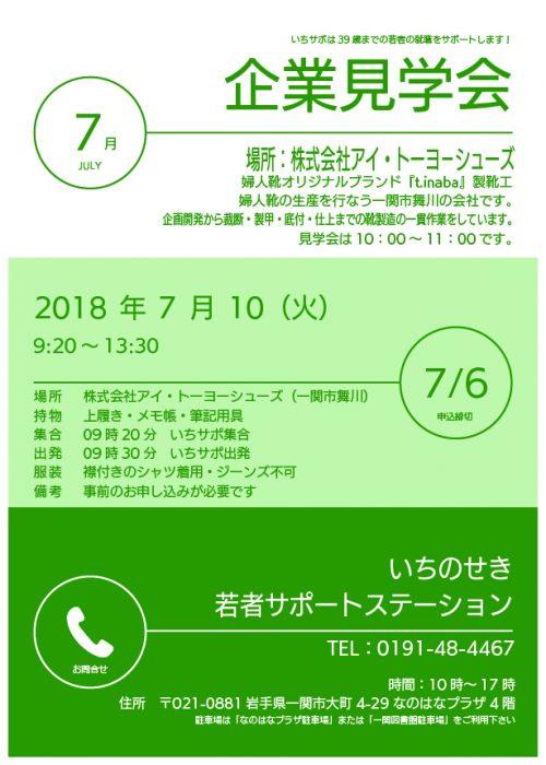 企業見学会(株式会社アイ・トーヨーシューズ)