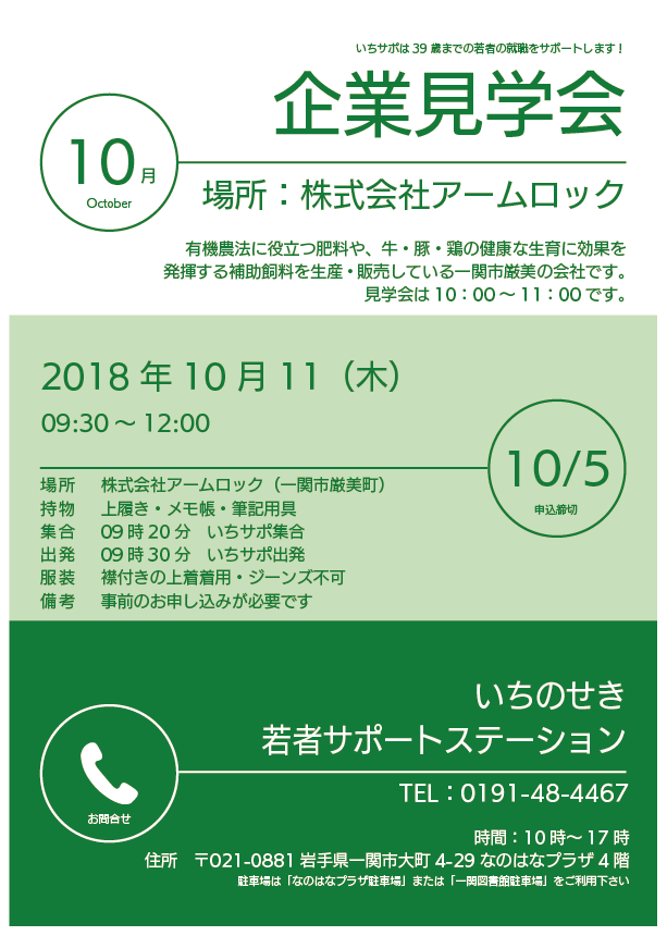 企業見学会(アームロック)