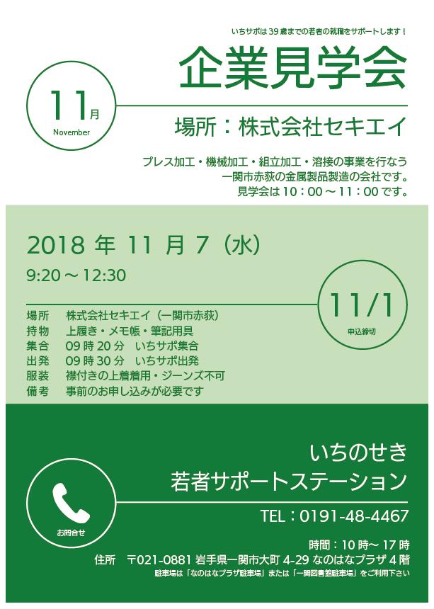 企業見学会(株式会社セキエイ)