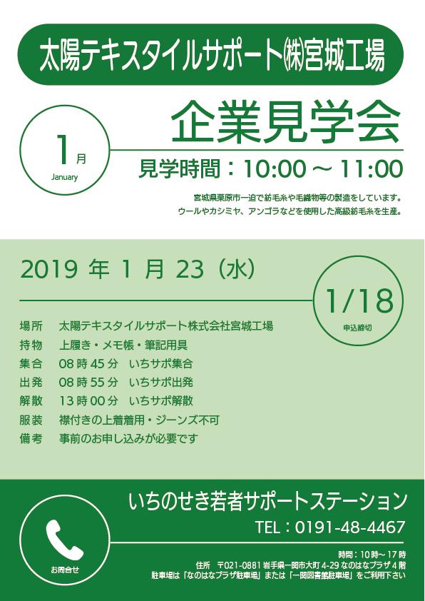 企業見学会:太陽テキスタイルサポート株式会社宮城工場