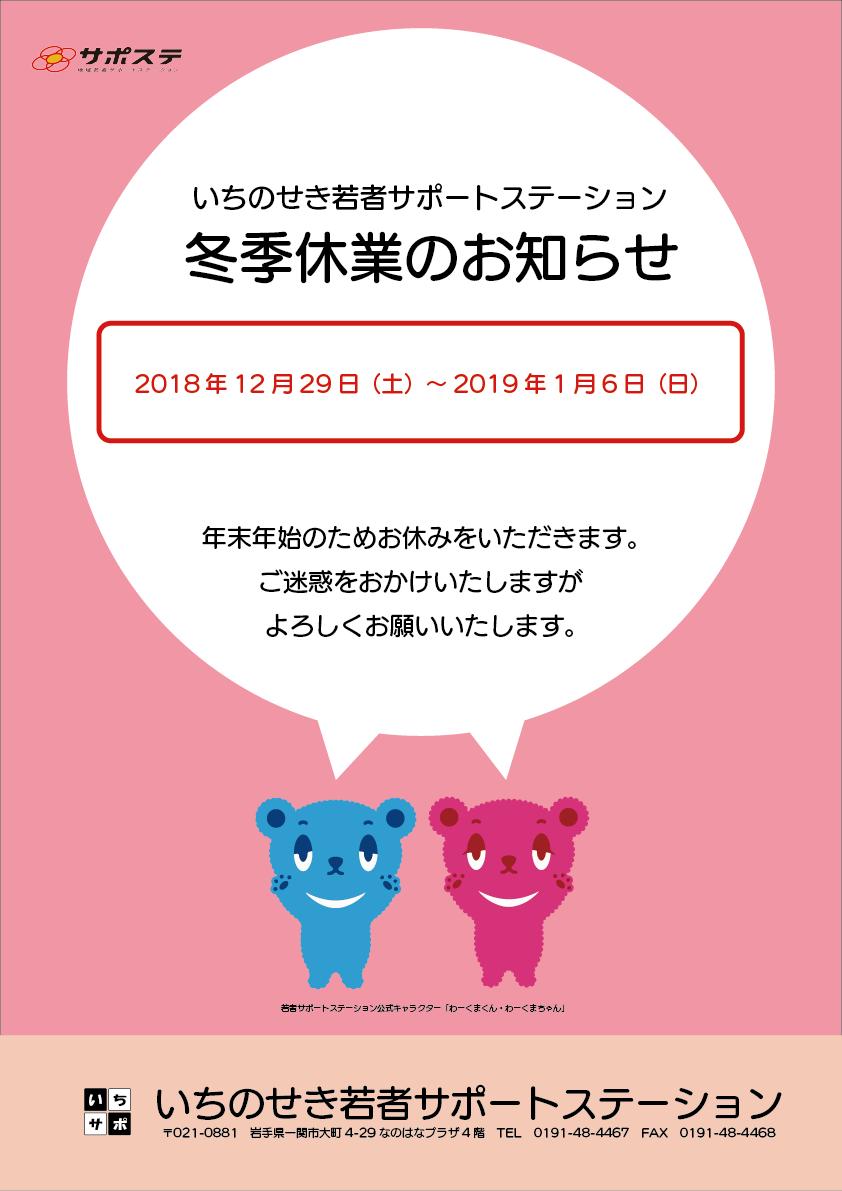 冬季休業のお知らせ【12月29日~1月6日】