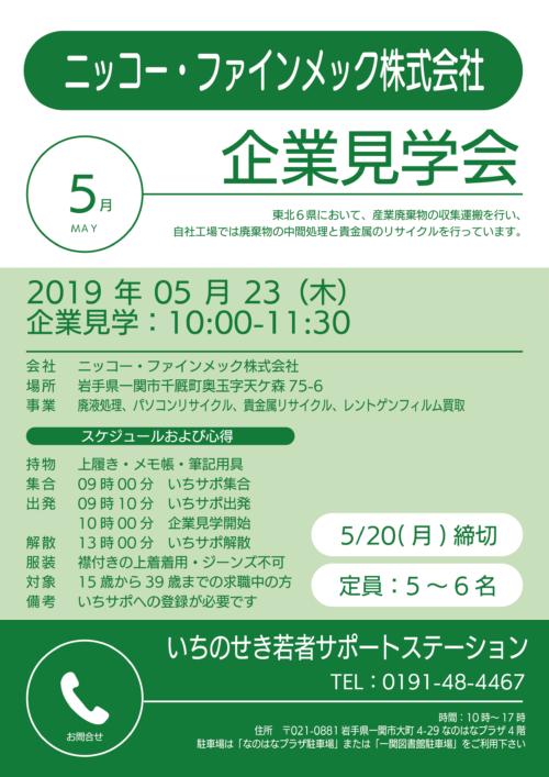 企業見学会(ニッコー・ファインメック株式会社)