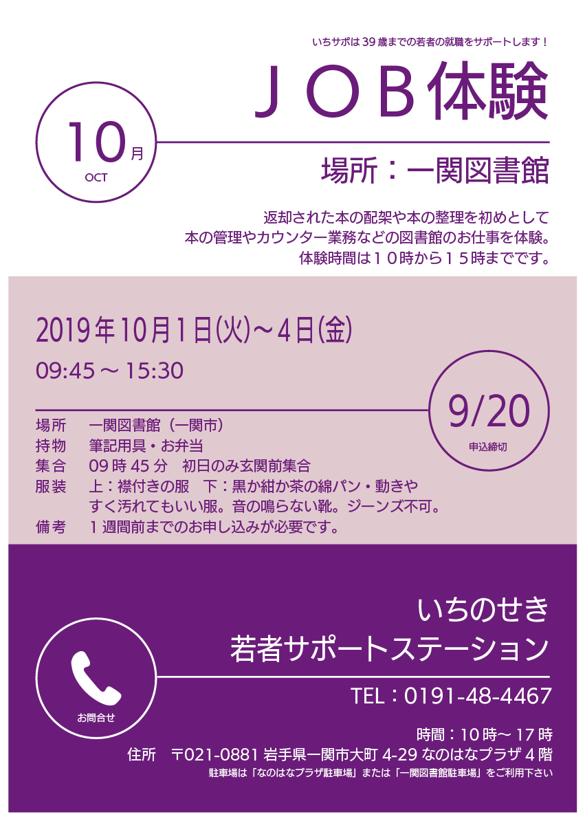 JOB体験(一関図書館)