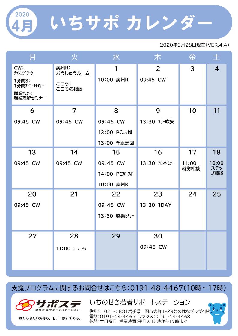 いちさぽカレンダー