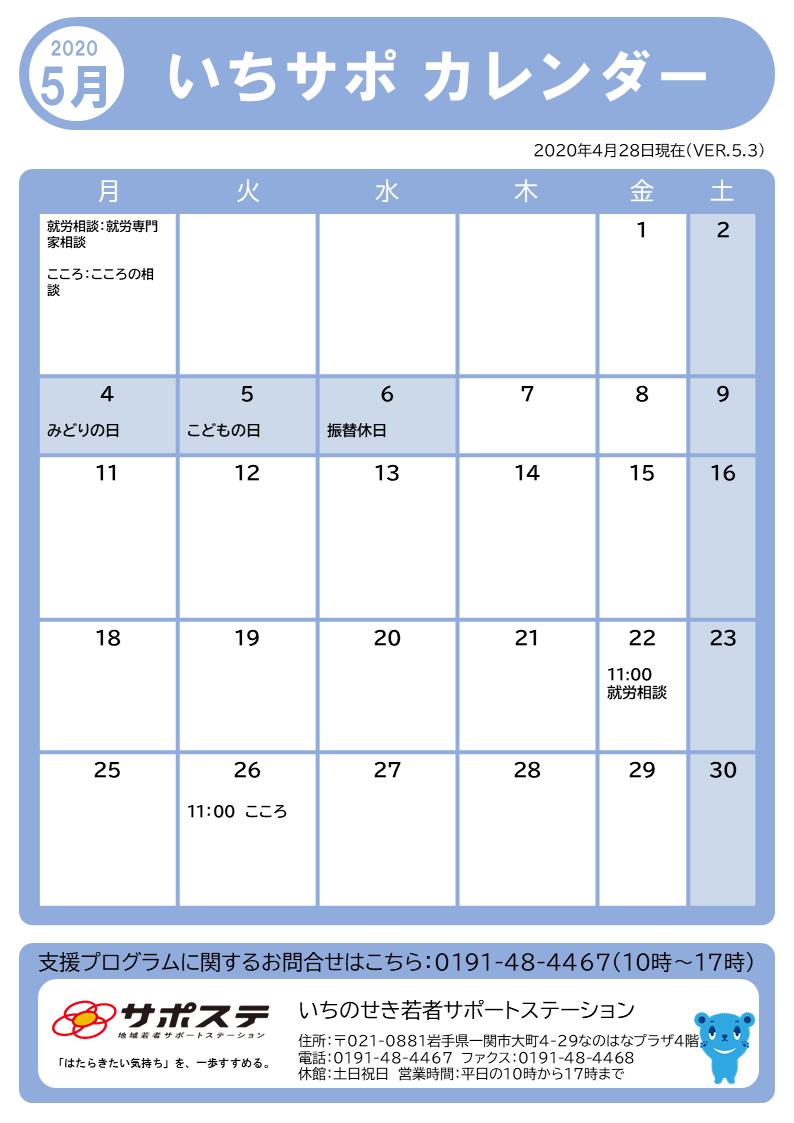 いちサポ5月のカレンダー