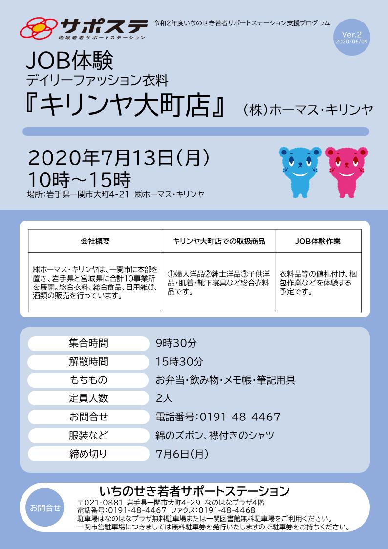 JOB体験 キリンヤ大町店