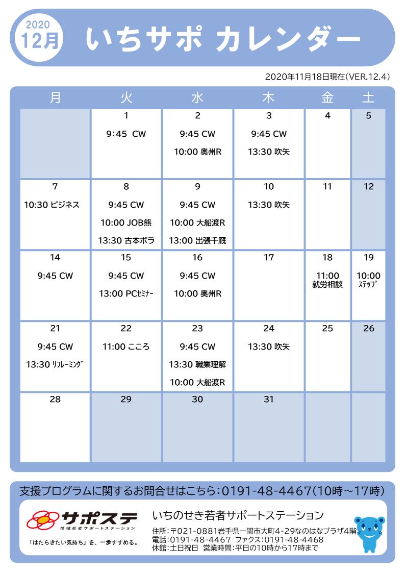 12月のいちサポカレンダー