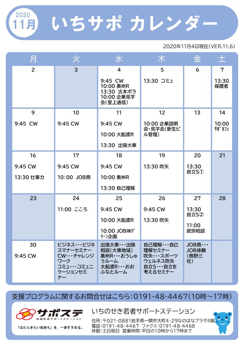 いちさぽカレンダー11月