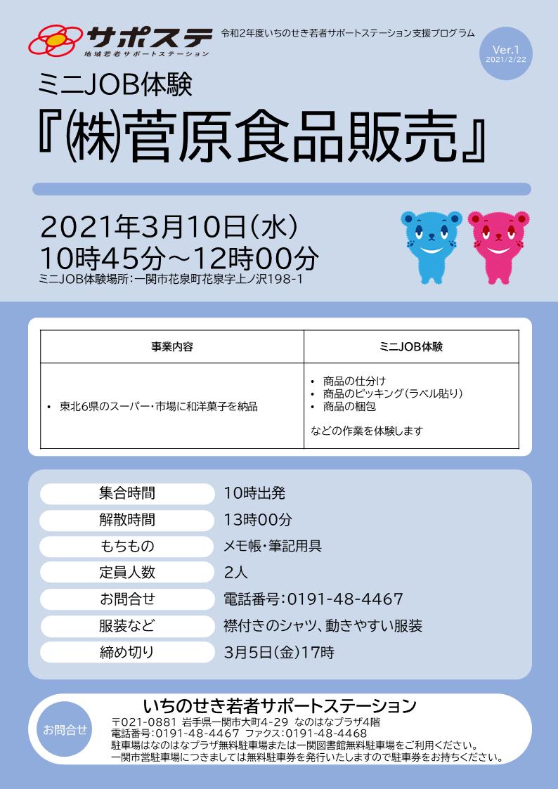 JOBミニ体験 株式会社菅原食品販売