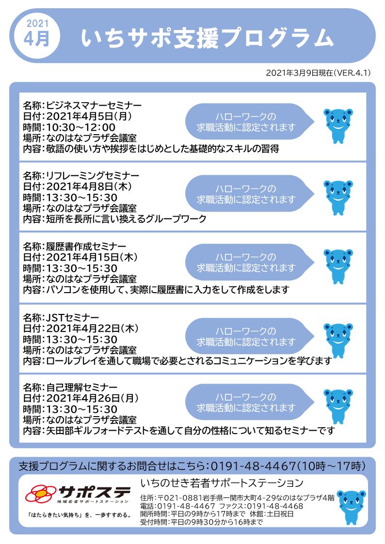 支援プログラム(2021年4月)