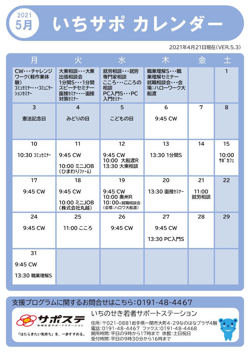 いちサポカレンダー(5月)