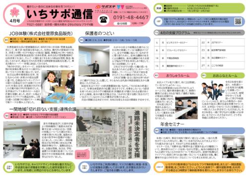 いちサポ通信4月号(2021年度)