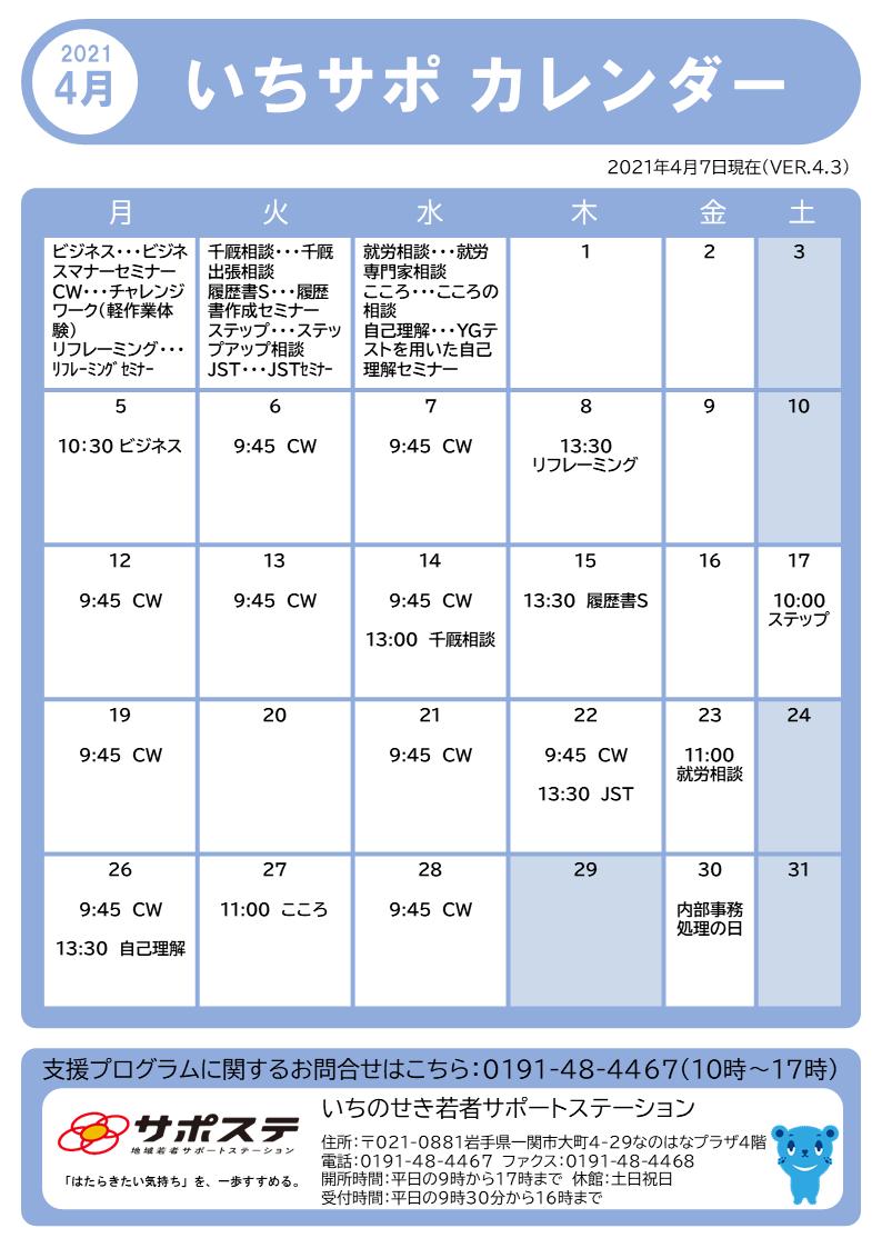 いちサポカレンダー(2021年4月)