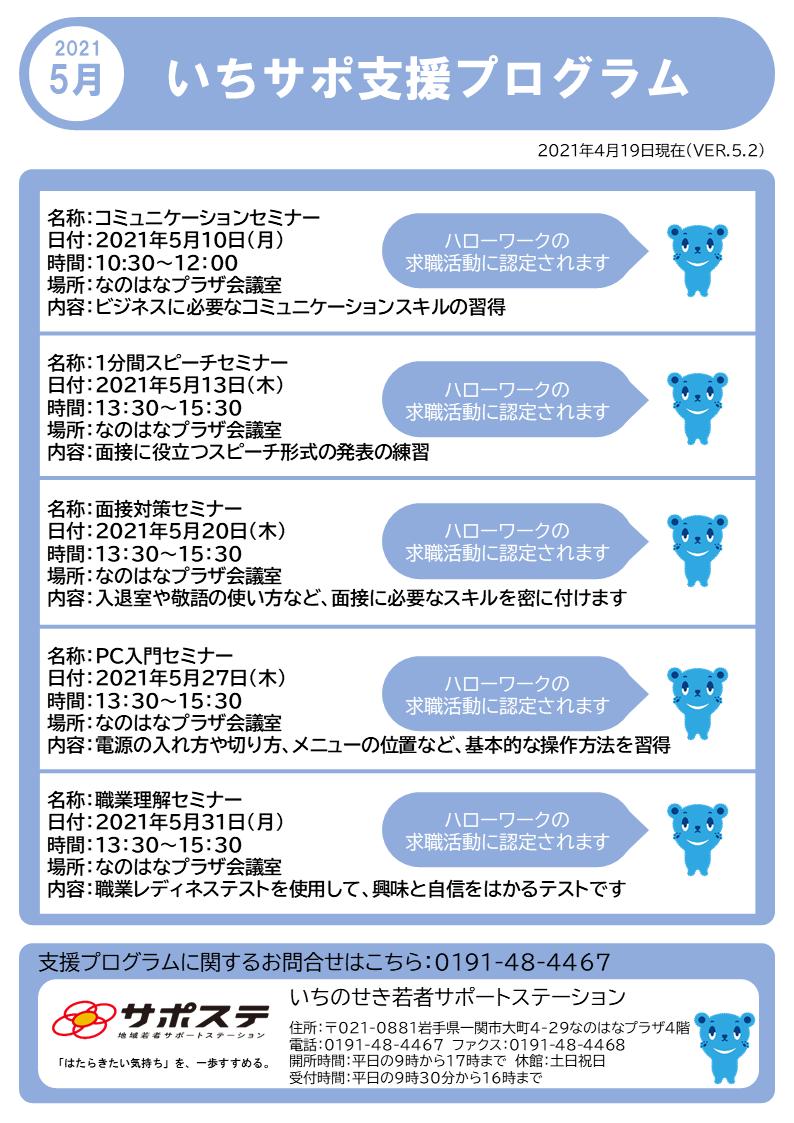 いちサポ支援プログラム(5月)