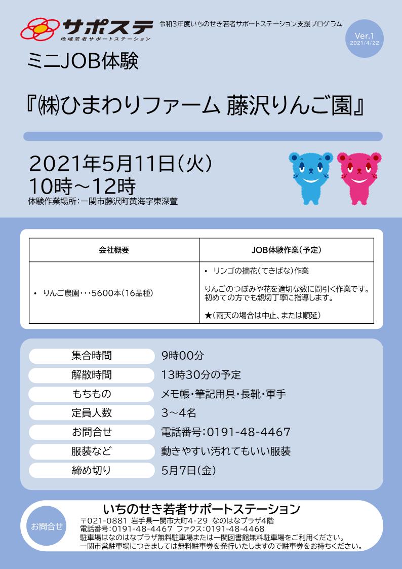 ミニJOB体験(株式会社ひまわりファーム藤沢りんご園)