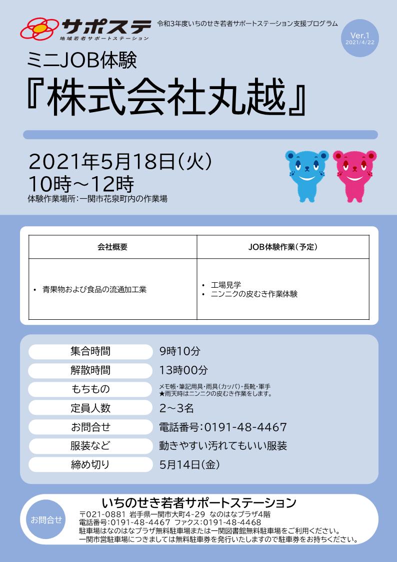 ミニJOB体験(株式会社丸越)