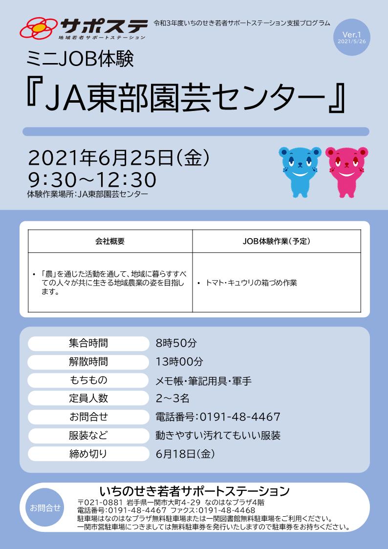 JOB体験(JA東部園芸センター)
