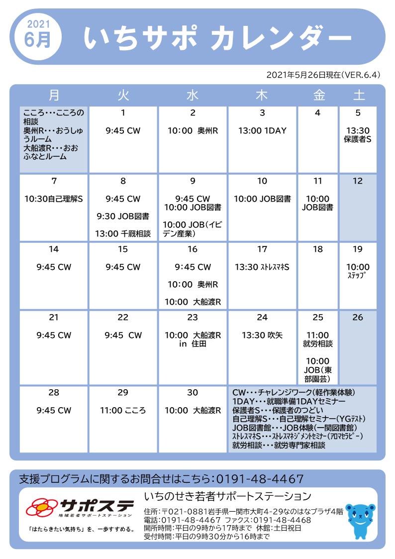 いちサポカレンダー6月