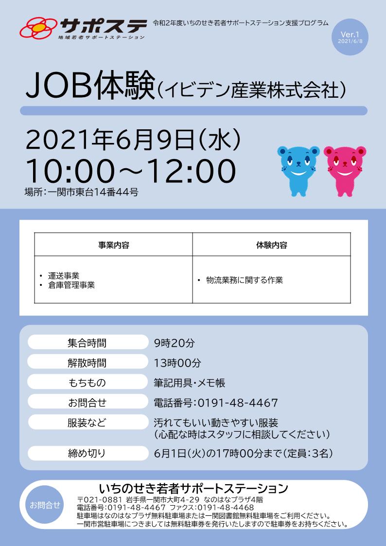 JOB体験(イビデン産業株式会社)