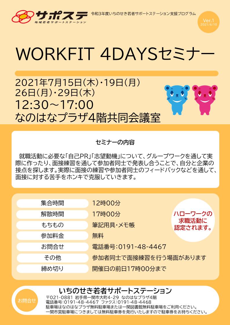 4DAYSセミナー