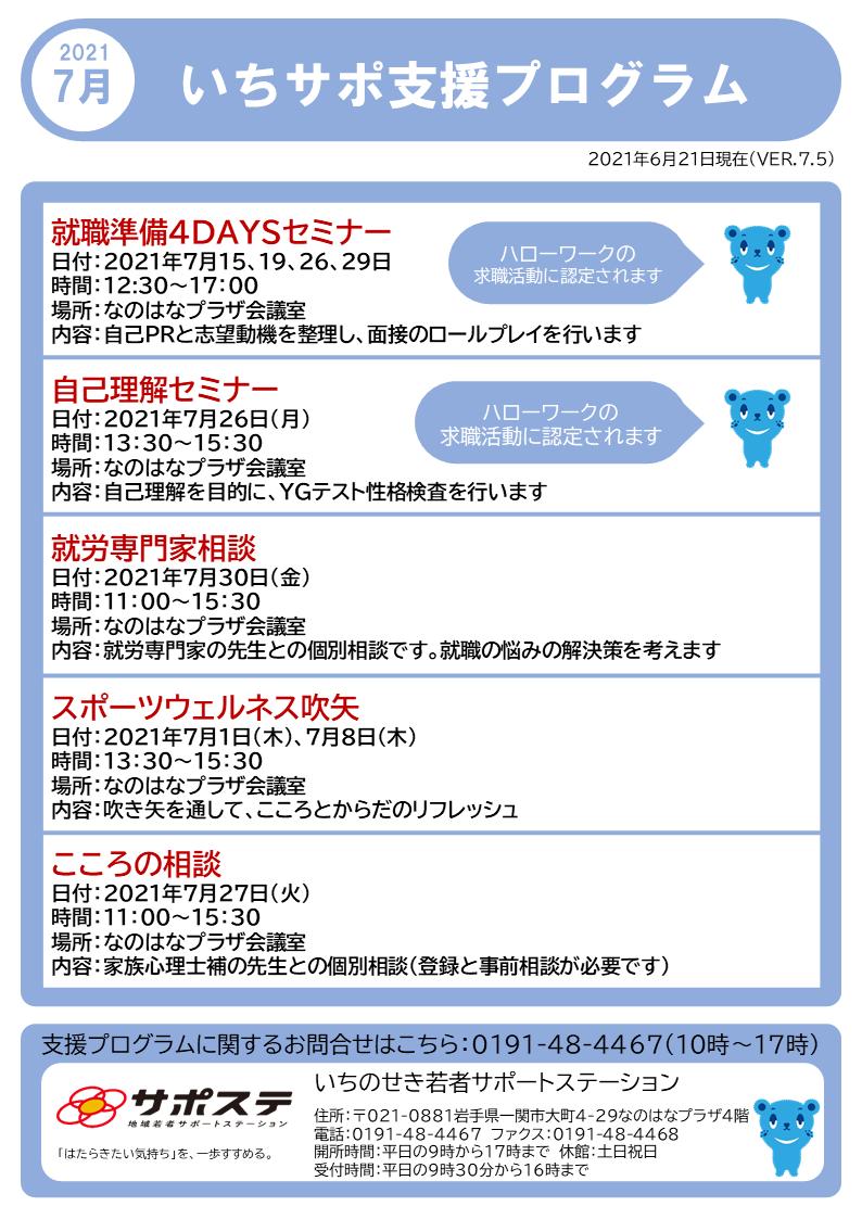 支援プログラム(7月)