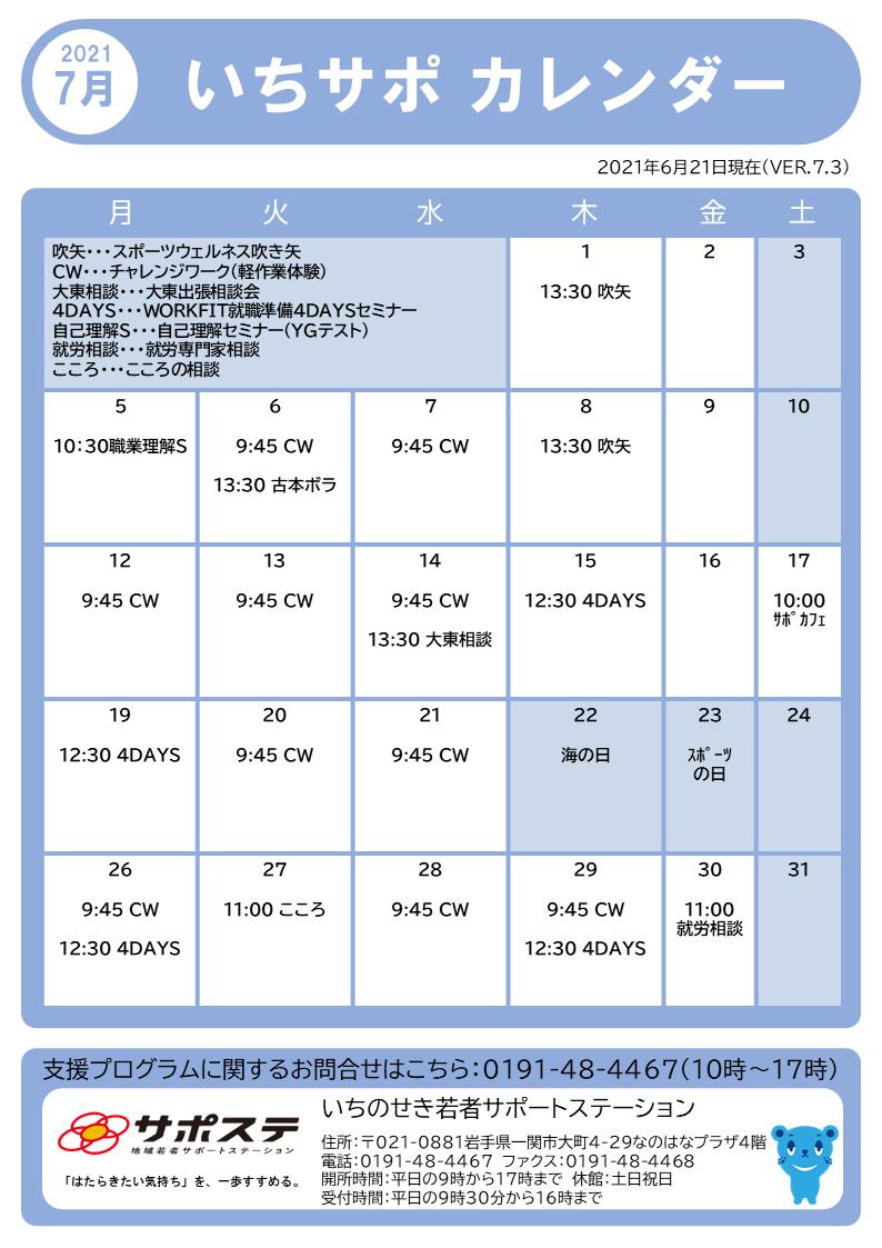 いちサポカレンダー(7月)