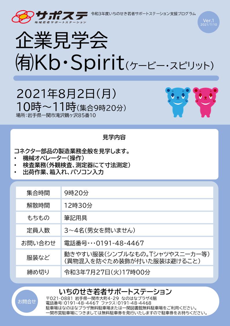 企業見学会(有限会社ケービー・スピリット)