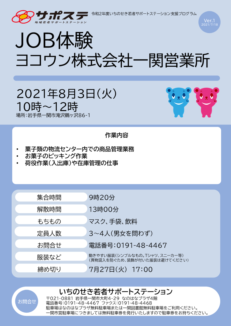 JOB体験(ヨコウン株式会社・第二回目)