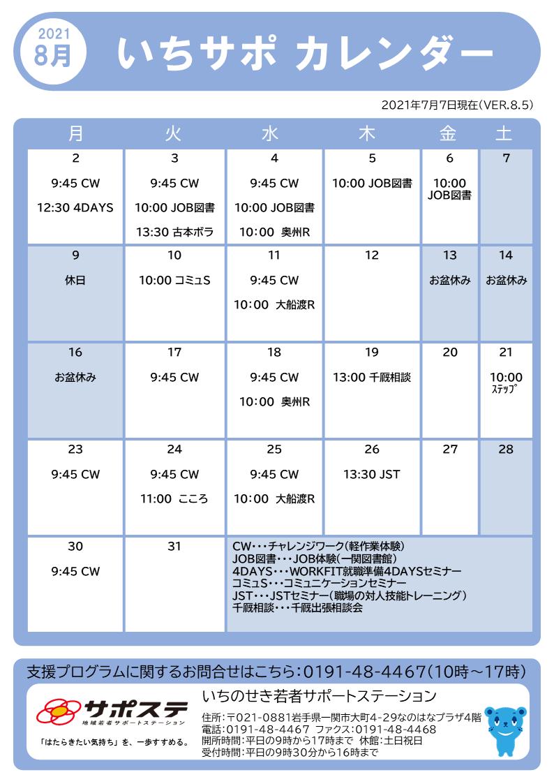 いちサポカレンダー8月