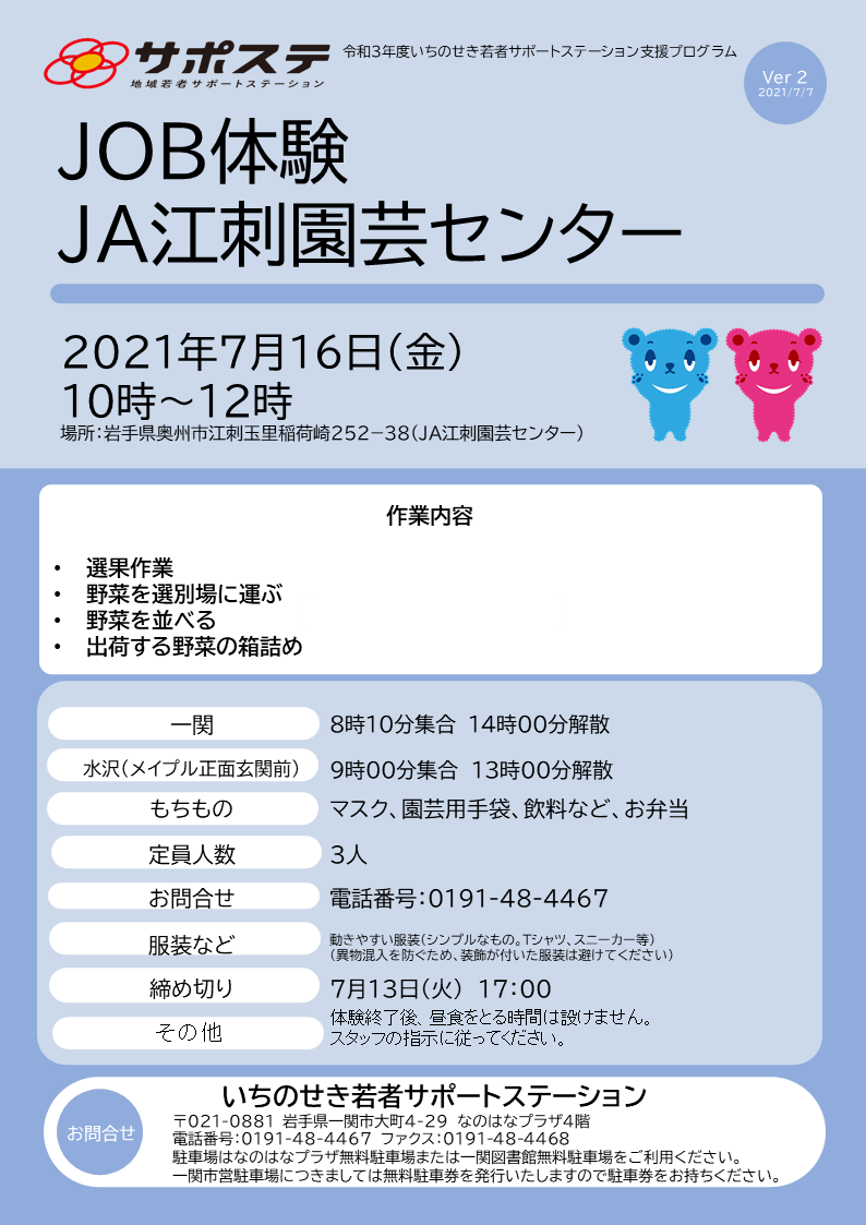 JOB体験(JA江刺園芸センター)