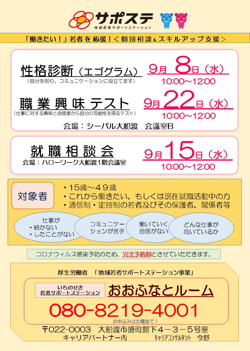 おおふなとルーム 9月(会場変更あり)