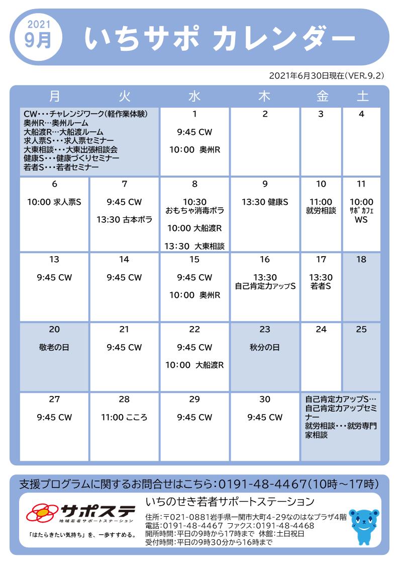 いちサポカレンダー 9月