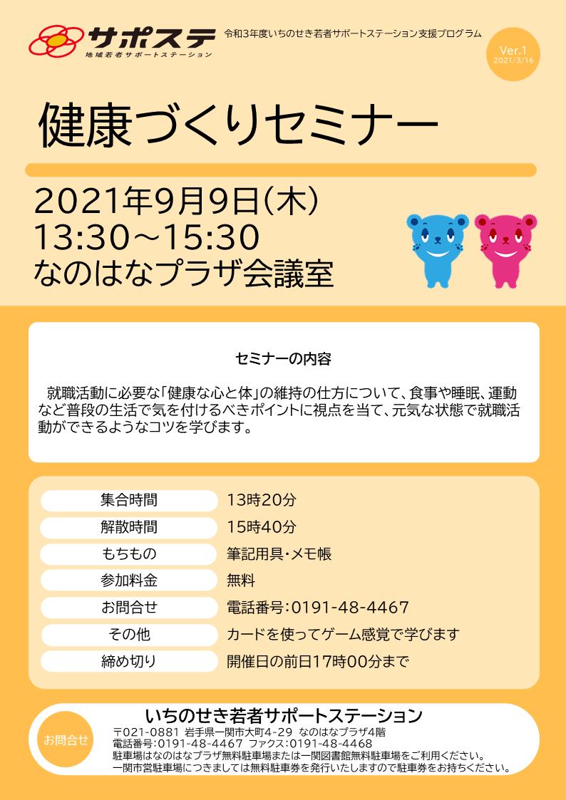 9/9(木) 健康づくりセミナー