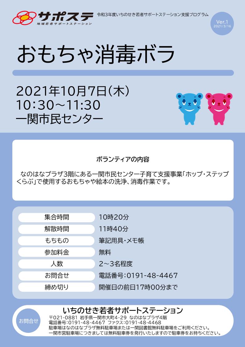 10/7_おもちゃ消毒