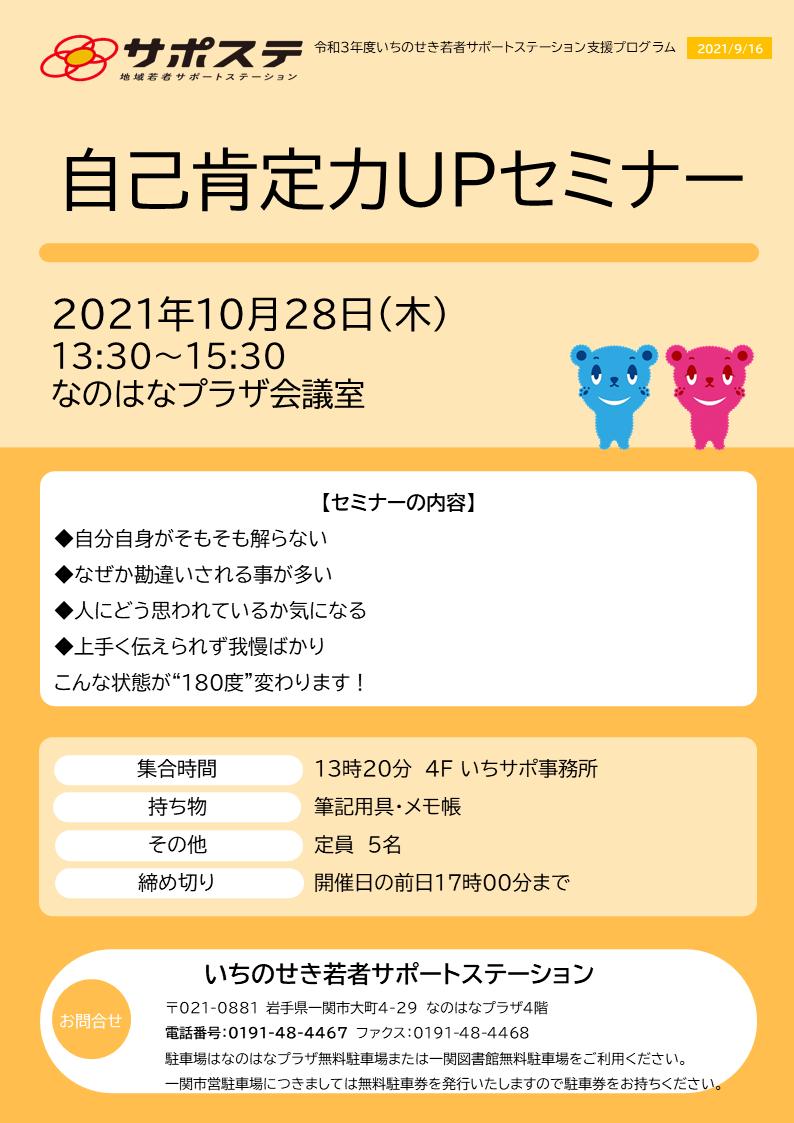 自己肯定力UPセミナー 10/28(木)