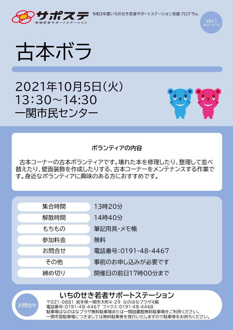 10/5_古本ボラ