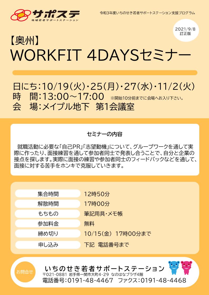 WORKFIT 4DAYSセミナー(奥州開催)
