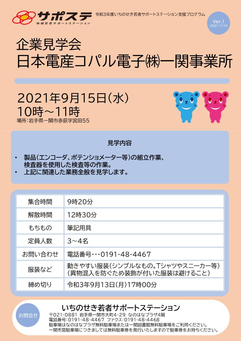 企業見学会 9/15
