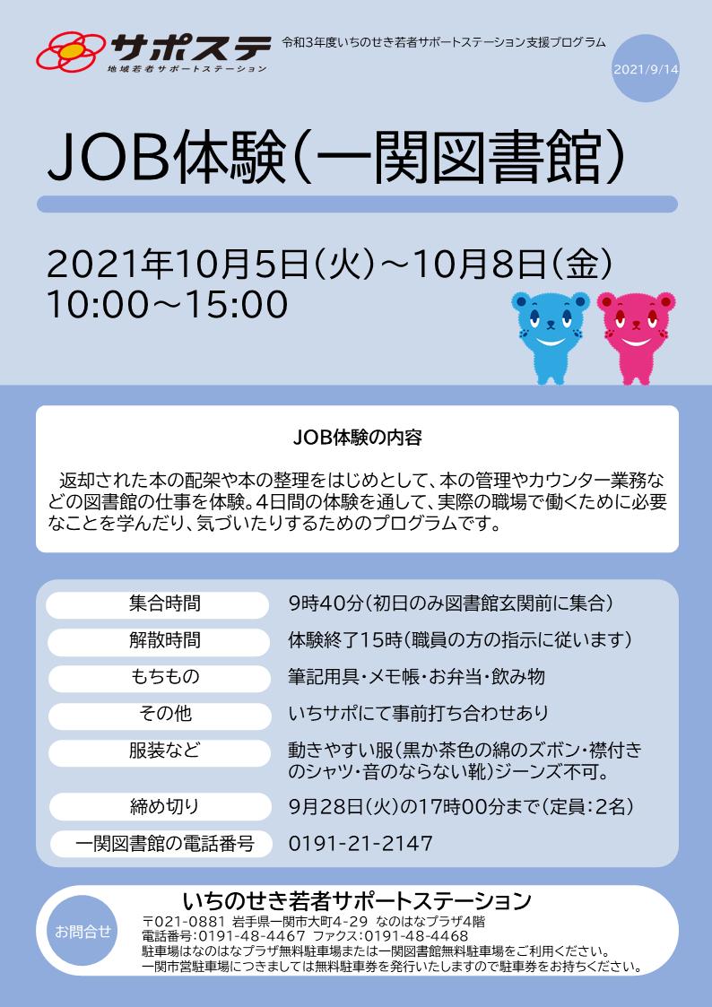 10/5_JOB体験(一関図書館)